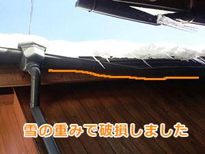 雪の重みで雨どいが変形