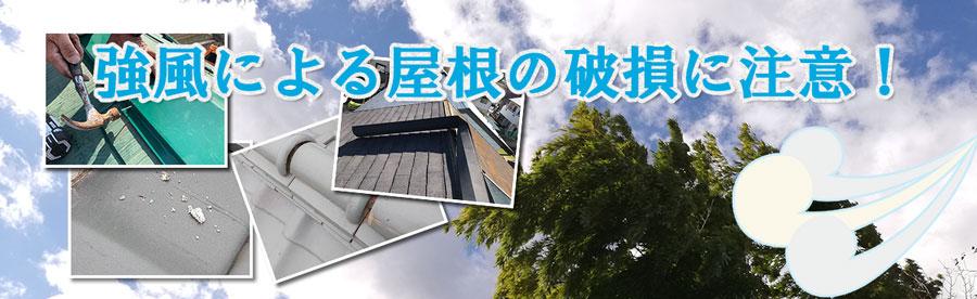 強風による屋根の破損に注意!