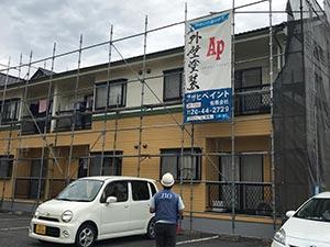 高崎市アパート jio検査
