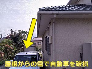 前橋市富士見町 洋瓦雪止め設置工事
