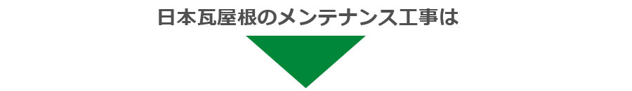 日本瓦のメンテナンス工事は