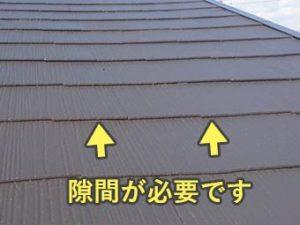 コロニアル屋根には隙間が必要
