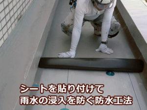 シートを貼り付けて雨水の浸入を防ぐ防水工事