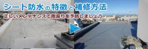 シート防水 の 特徴 と 補修方法