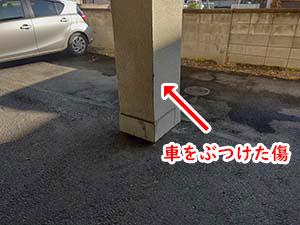 前橋市 駐車場柱補修前