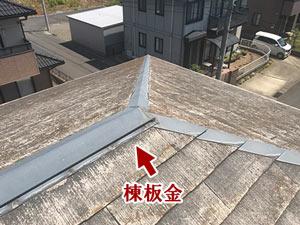 屋根カバー工法 流れ