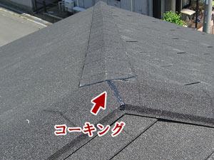 屋根カバー工法 棟板金コーキング