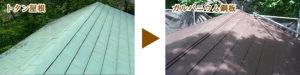 トタン屋根からガルバニウム屋根に葺き替え
