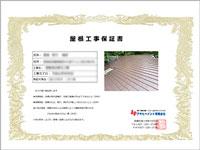 屋根工事保証書