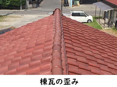 棟瓦の歪み
