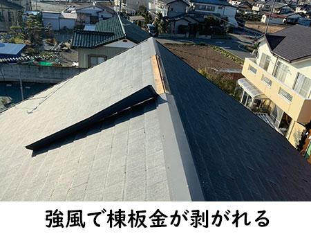 強風が原因で棟板金が破損