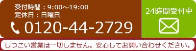 電話番号0120-44-2729
