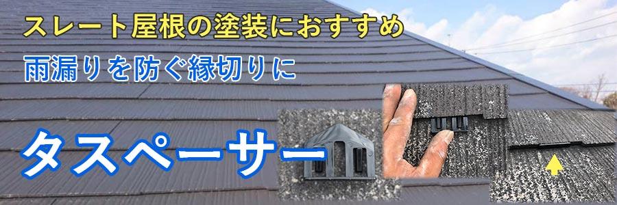 コロニアル屋根塗装にタスペーサー